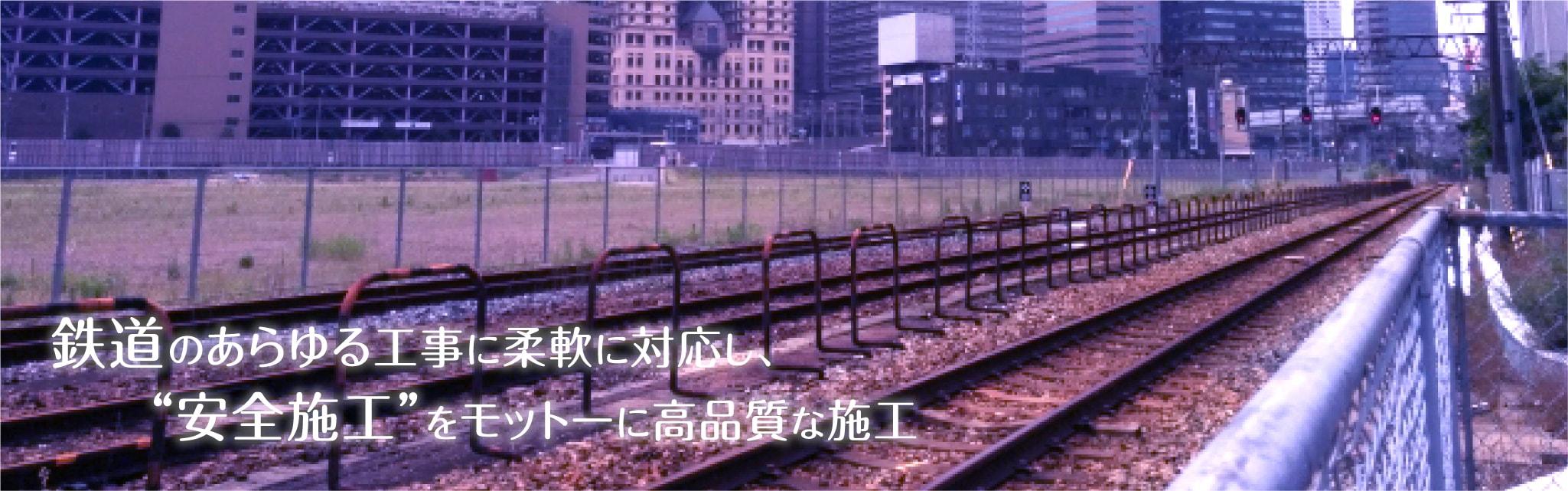 """鉄道のあらゆる工事に柔軟に対応し、""""安全施工""""をモットーに高品質な施工"""